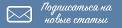 Подписаться на новые статьи сайта ktovdele.ru по почте