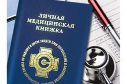 Обязательные анализы медицинская книжка журнал регистрации иностранных граждан в гостиницы
