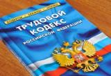 Трудовой Кодекс РФ 2018 с изменениями: МРОТ, индексация зарплаты, проверки ГИТ по новым правилам