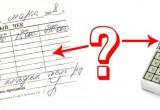 Правила выдачи товарного чека без кассового аппарата — образец и требования