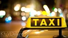 что нужно чтобы открыть таксий
