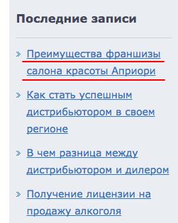 размещение информации о франшизе на главной странице