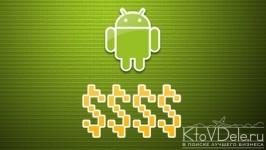 заработок на андроид приложениях