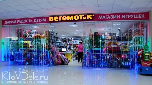 Магазин детских товаров Бегемотик
