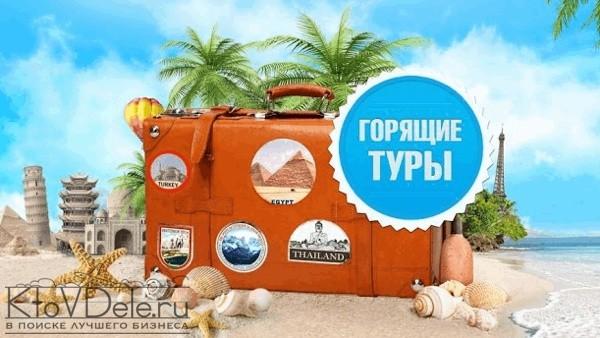 Франшиза туристического агентства горячие туры
