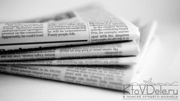 бизнес идея заработок на прессе