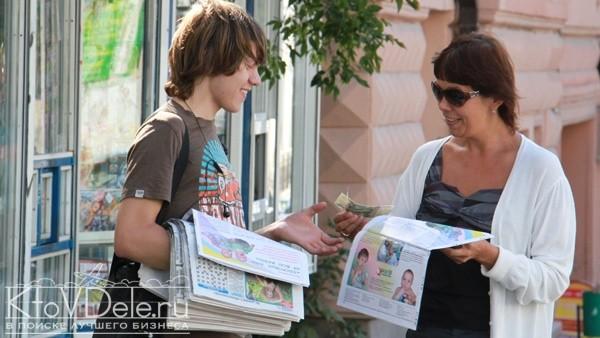 Бизнес на продаже газет