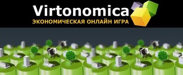 экономическая игра виртономика