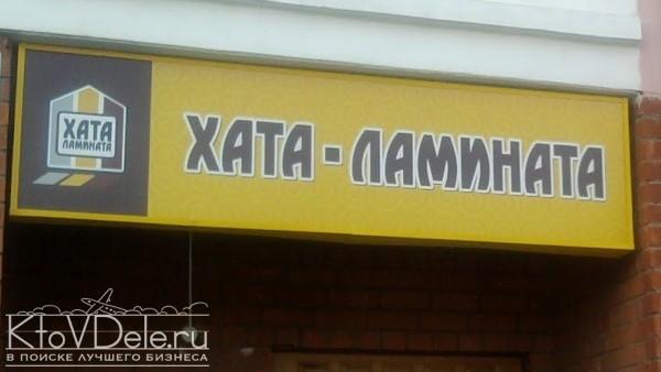 каким словом можно назвать магазин напольных покрытий