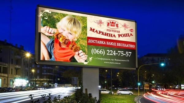 привлечение покупателей в ресторан с помощью рекламы на билборде