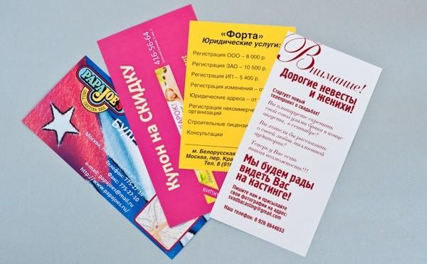 рекламные листовки для привлечения клиентов