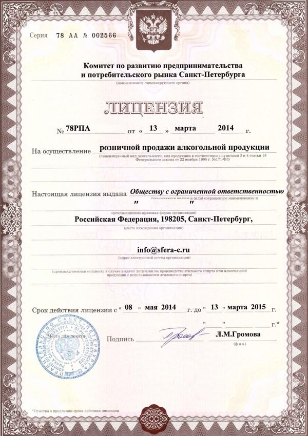 лицензия на продажу алкоголя