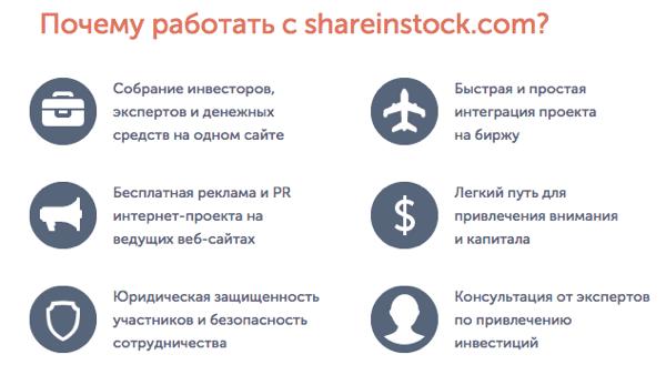 Преимущества ShareInStock для проектов