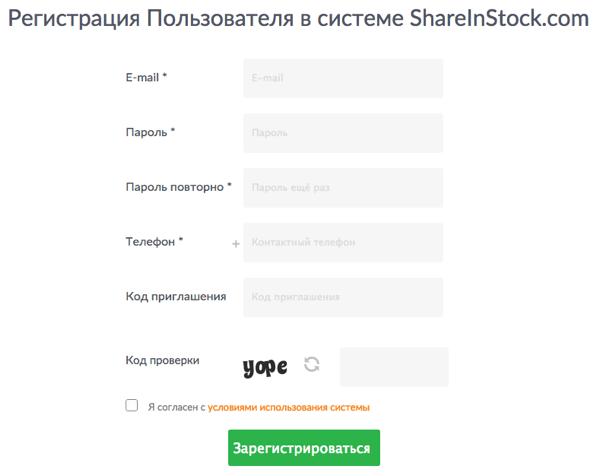 регистрация на бирже ShareInStock
