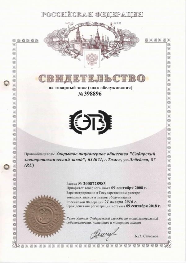 как зарегистрировать торговую марку в России самостоятельно