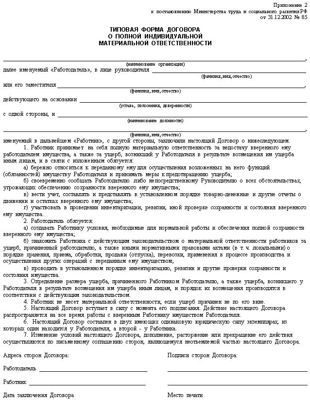 составление договора материальной ответственности