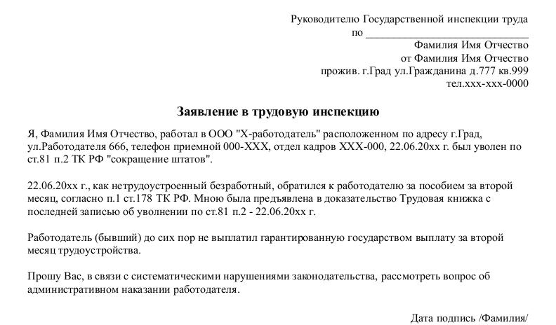 Изображение - Что такое трудовая инспекция gosudarstvennaya-trudovaya-inspektsiya-avtor-4