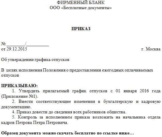 приказ об утверждении графика работы сотрудников образец
