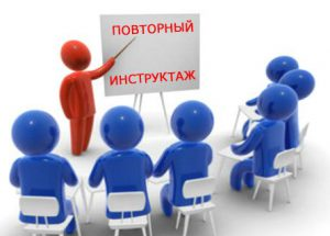 повторный инструктаж по охране труда