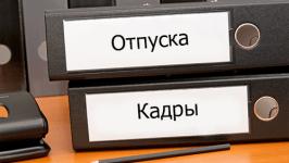 документы отдела кадров