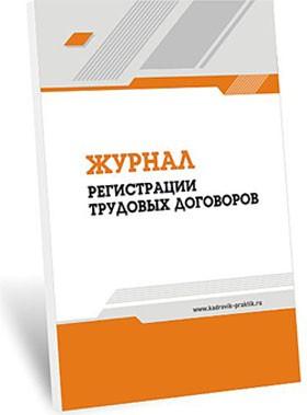 книга регистрации трудовых договоров образец
