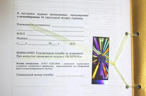 журнал регистрации трудовых договоров бланк