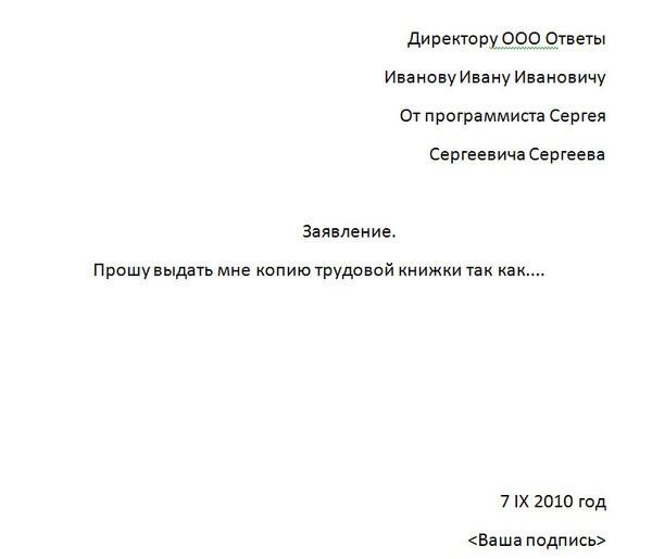 Заявление на выдачу денег в подотчет бланк 2016 - c7