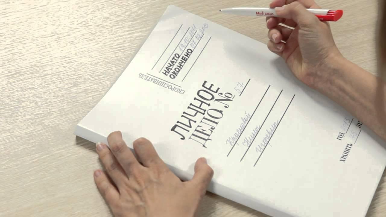 журнал учета документов персональных данных работников