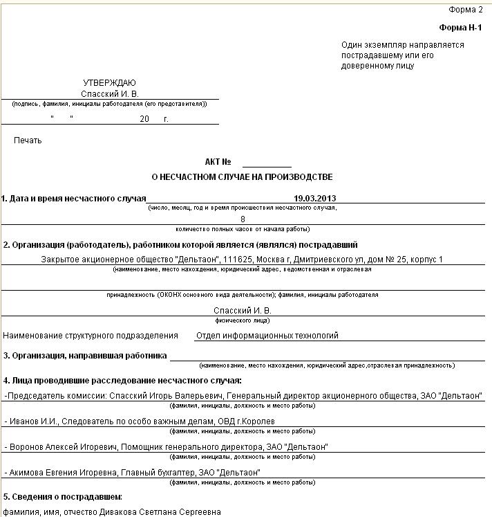пример акта о несчастном случае на производстве
