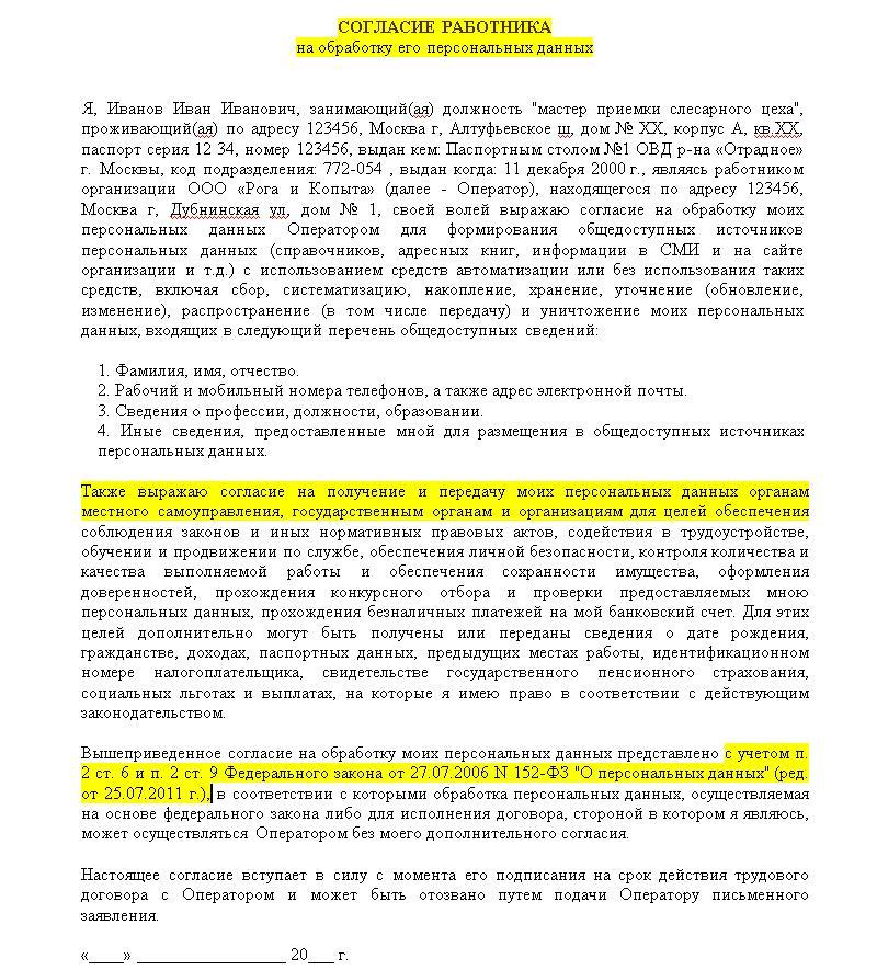 журнал регистрации согласий на обработку персональных данных образец - фото 2