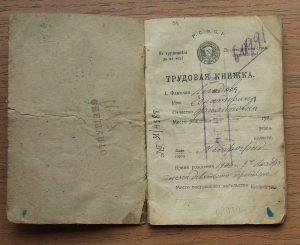 трудовая книжка старого образца