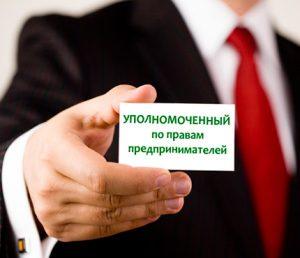 уполномоченный по защите прав предпринимателей в россии