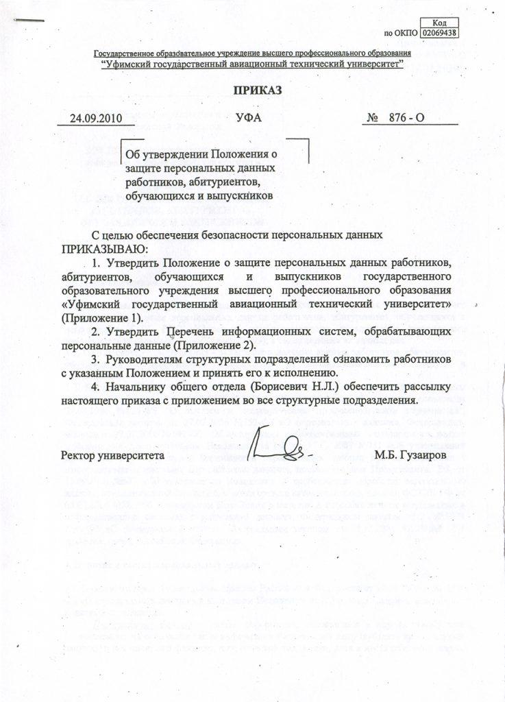 Образец приказа о защите персональных данных работников 2016 образец