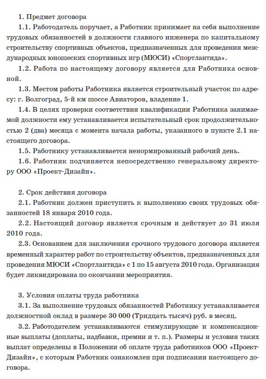 трудовой договор на испытательный срок