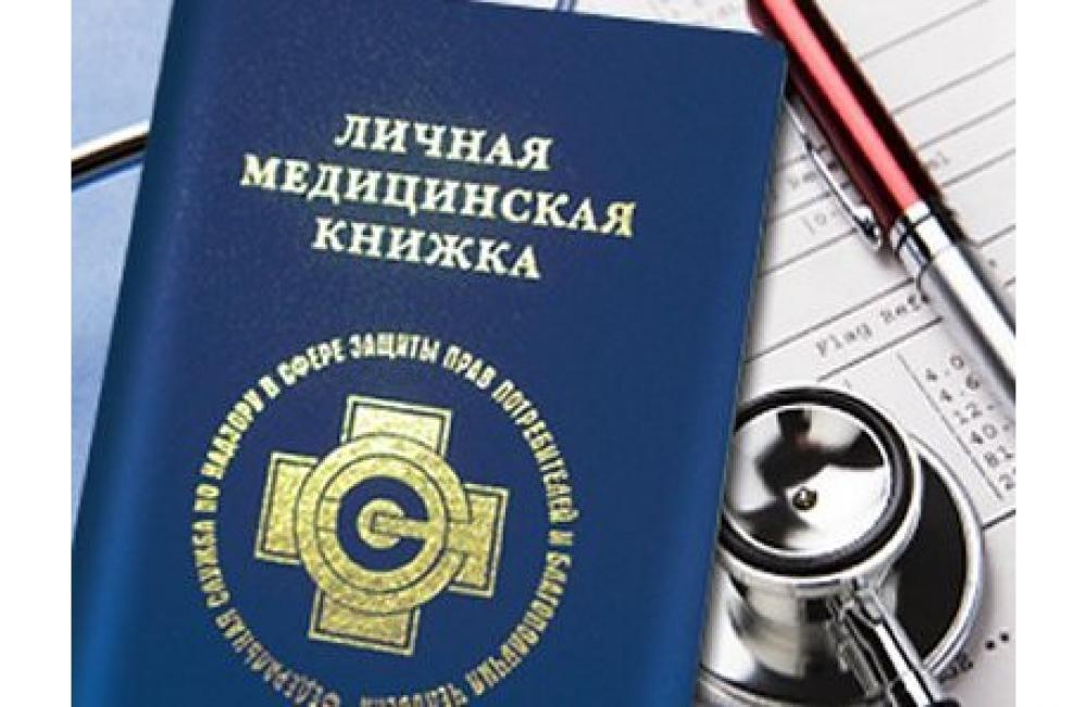Медицинская книжка, список врачей бланк общего анализа мочи по беременности