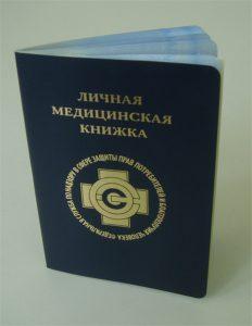 Изображение - Пройти медосмотр на медкнижку medknizhka-avtor-5-232x300