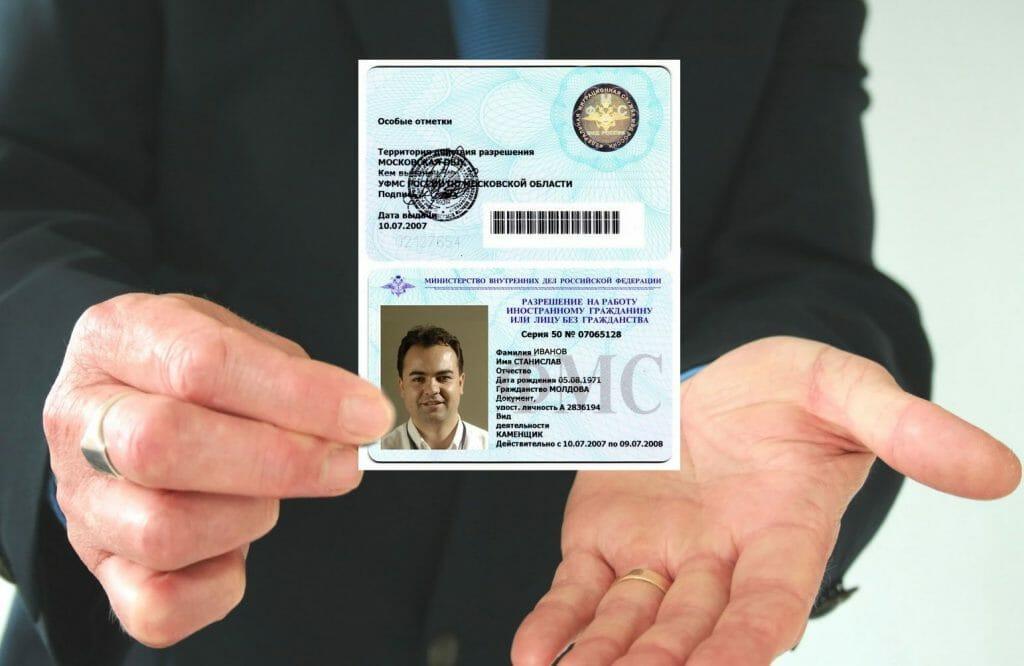 разрешение на работу для иностранных граждан
