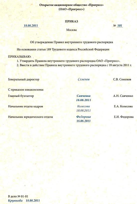 приказ об утверждении правил внутреннего трудового распорядка
