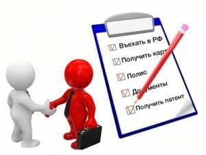 порядок трудоустройства иностранных граждан в российской федерации