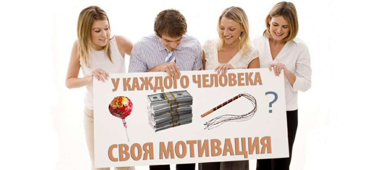 материальная и нематериальная мотивация сотрудников