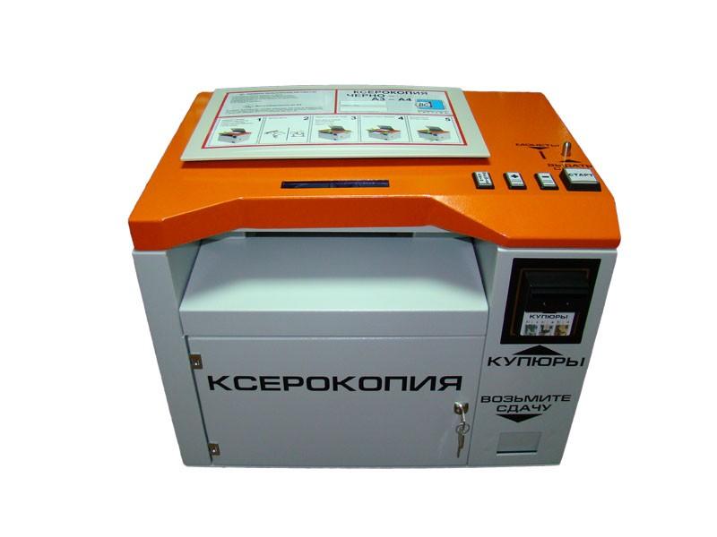 вендинговый копировальный аппарат