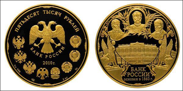 10000 рублей бАНК РОССИИ 2010