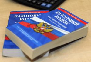 общая система налогообложения НК рф