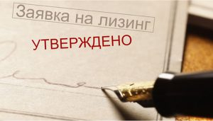 Изображение - Лизинг недвижимости для физических лиц lizing-nedvizhimosti-dlya-fiz-lic-7-300x171