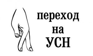 упрощенная система налогообложения в россии