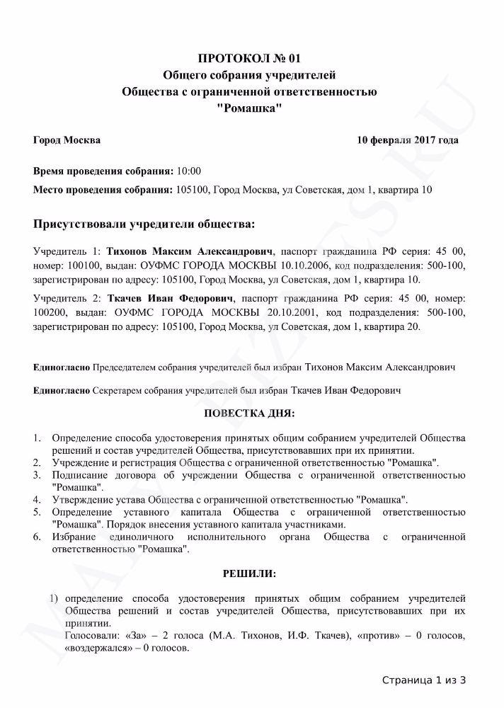 Протокол собрания о создании ООО