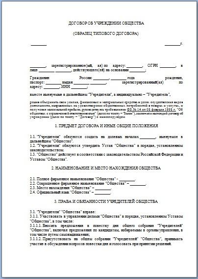 учредительный договор образец