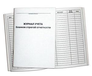 журнал учета бланков строгой отчетности