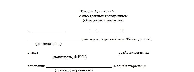 договор по патенту