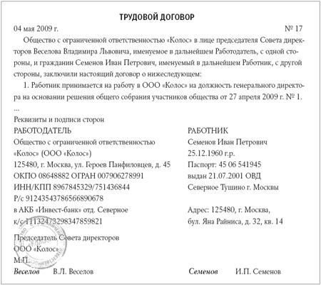 трудовой договор с директором ооо образец